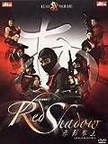 echange, troc Red Shadow -  Édition 2 DVD