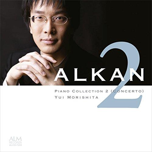 アルカン ピアノ・コレクション2《協奏曲》