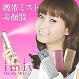 アイミー(imiy)スターターセット(シャイニーピンク)<正規販売店 RS0280>