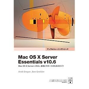 【クリックで詳細表示】Mac OS X Server Essentials v10.6 ― Mac OS X Server v10.6、運用とサポートのためのガイド ― (アップルトレーニングシリーズ) [単行本(ソフトカバー)]