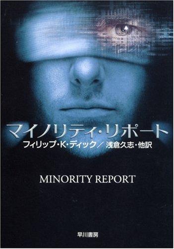 マイノリティ・リポート―ディック作品集