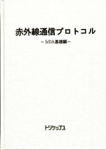 赤外線通信プロトコル -IrDA基礎編-