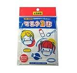 生活楽館 子供・給食用マスク 2枚×5パック