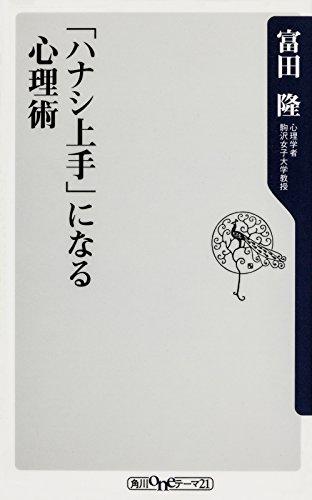 「ハナシ上手」になる心理術 (角川oneテーマ21)