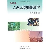 ごみの環境経済学