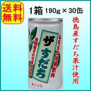 ザ・すだちドリンク /1箱(30缶)徳島県産すだち使用ジュース