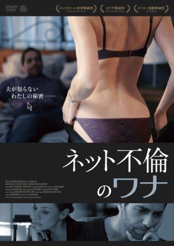 ネット不倫のワナ [DVD]