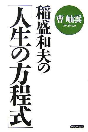 稲盛和夫の「人生の方程式」