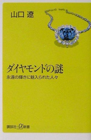 ダイヤモンドの謎―永遠の輝きに魅入られた人々 (講談社プラスアルファ新書)