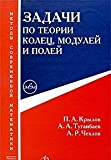 img - for Zadachi po teorii kolets, moduley i poley book / textbook / text book