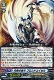 カードファイト!! ヴァンガード 【灼熱の獅子 ブロンドエイゼル】【RRR】 BT06-004-RRR 《極限突破》