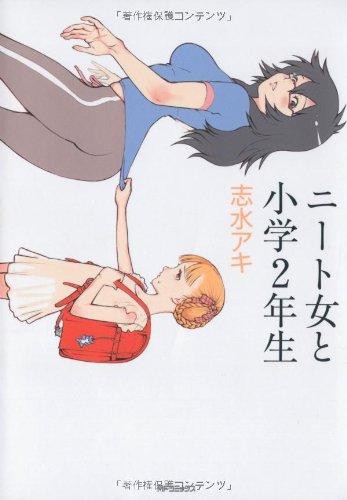ニート女と小学2年生 (MFコミックス フラッパーシリーズ)