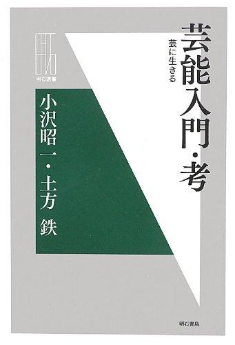 芸能入門・考 -芸に生きる- (明石選書)