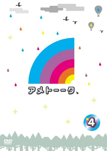 アメトーーク! DVD 4