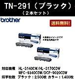 ブラザー トナーカートリッジTN-291 ブラック 2本セット 新品汎用品