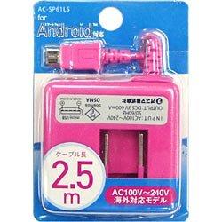 OSMA スマートフォン用AC充電器2.5m AC-SP61LPS ピンク