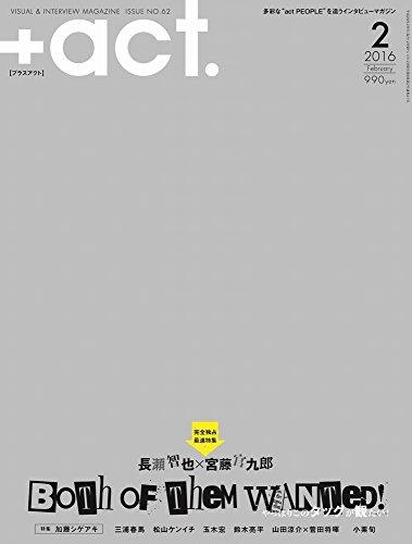 +act. (プラスアクト)―visual interview magazine 2016年 02月号