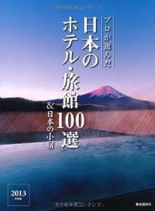 プロが選んだ日本のホテル・旅館100選&日本の小宿 2013年度版