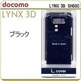 Lcoverハード ブラック RB9KG02