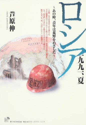 角川地球人BOOKS  ロシア一九九一、夏  あの時、青年は荒野をめざした