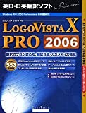 Logo Vista X PRO 2006