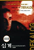 Decalogue: Complete Series [Import USA Zone 1]