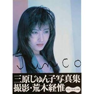 """Junco""三原じゅん子写真集"