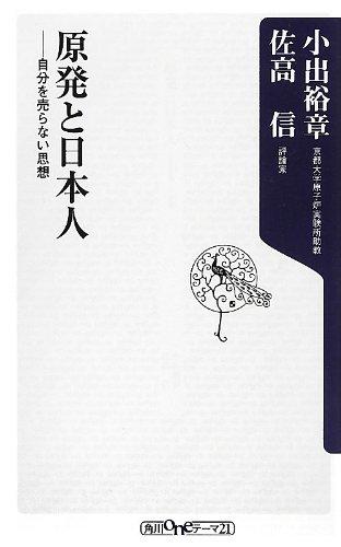 原発と日本人
