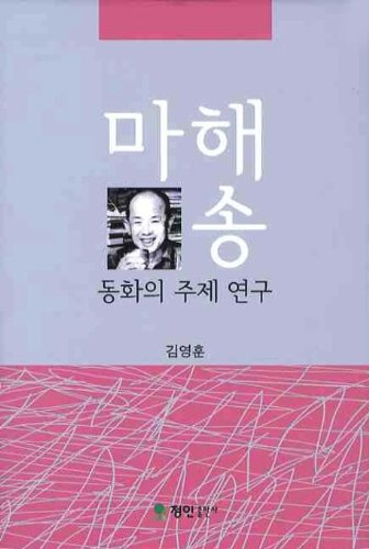 Mahaesong assimilate the subject of research (Korean edition) PDF