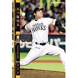 オーナーズリーグ OL19 N(B) 五十嵐 亮太/ソフトバンク OL19-040