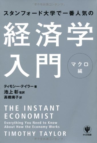 スタンフォード大学で一番人気の経済学入門 マクロ編