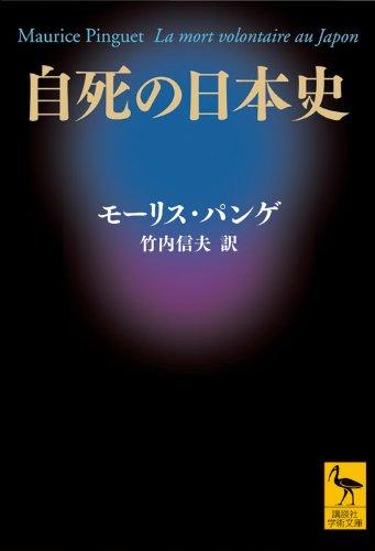 自死の日本史 (講談社学術文庫)