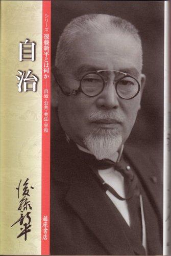 自治 シリーズ後藤新平とは何か 自治・公共・共生・平和