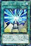 遊戯王カード 【 未来融合?フューチャー・フュージョン 】 DT11-JP041-N 《デュエルターミナル?オメガの裁き》