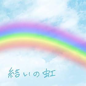 結いの虹(オリジナル-ver-RAM-WIRE