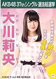 【大川莉央】ラブラドール・レトリバー AKB48 37thシングル選抜総選挙 劇場盤限定ポスター風生写真 AKB48チーム4