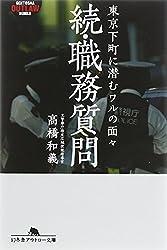 続・職務質問 東京下町に潜むワルの面々 (幻冬舎アウトロー文庫)