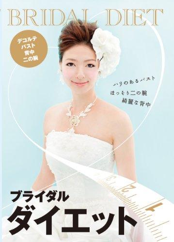 ブライダルダイエット デコルテ・バスト・背中・二の腕 [DVD]