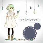 泣き虫アンサンブル (feat. GUMI)