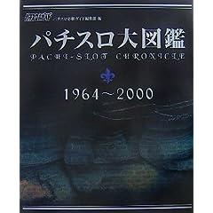 パチスロ大図鑑1964-2000 (大型本)