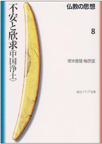 不安と欣求「中国浄土」―仏教の思想〈8〉