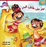 img - for A Day on the Beach: Arabic Story Book for Kids (Goldfish Series) book / textbook / text book