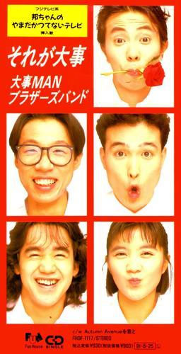 大事MANブラザーズバンド/それが大事(CD)