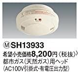 パナソニック電工 ガス警報器 ガス当番 都市ガス(天然ガス)用ヘッド AC100V引掛式・有電圧出力型 テストガス別売 SH13933