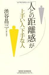 「人との距離感」が上手い人下手な人 (WIDE SHINSHO 162) (新講社ワイド新書)