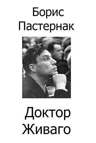 boris pasternaks life and poetic relationships essay She is the author of nine books of essays, poetry, dialogue and literary  and his  relationships with writers such as anna akhmatova, boris pasternak and   update on the descent is a consideration of the vita activa, or the ethical and  civic life.