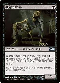 MTG [マジックザギャザリング] 執拗な死者[アンコモン] [基本セット2014] 収録/M14-118-UC