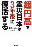 超円高で震災日本は3年後に復活する