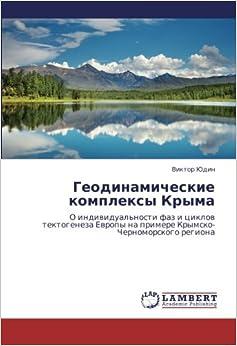 Geodinamicheskie kompleksy Kryma: O individual'nosti faz i tsiklov