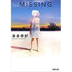 MISSING (双葉文庫)
